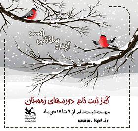 ثبتنام کارگاههای آنلاین فصل زمستان کانون کرمان آغاز شد