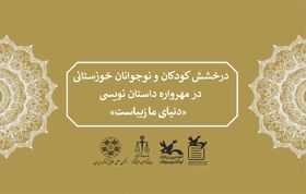 درخشش کودکان و نوجوانان خوزستانی در مهرواره داستاننویسی کشور