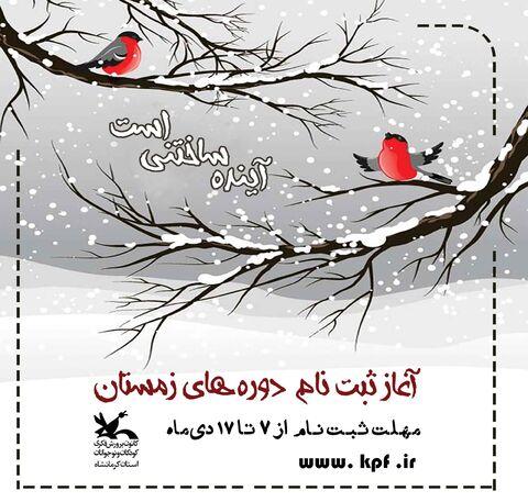 آغاز ثبتنام دورههای زمستان کانون پرورش فکری استان کرمانشاه