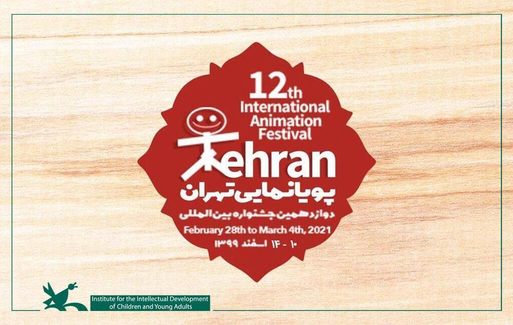 12th Tehran International Animation Festival is Held in 2022