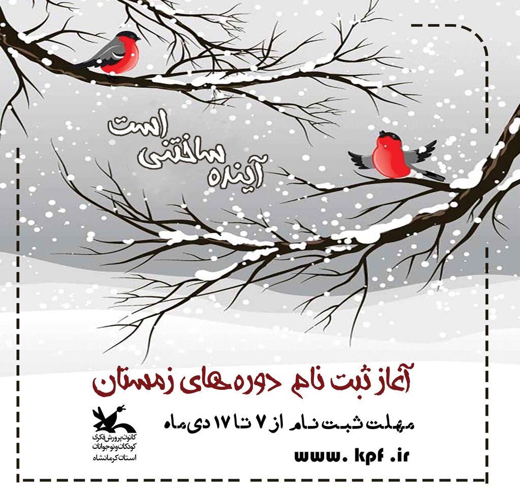 ثبتنام دورههای زمستان کانون استان کرمانشاه آغاز شد
