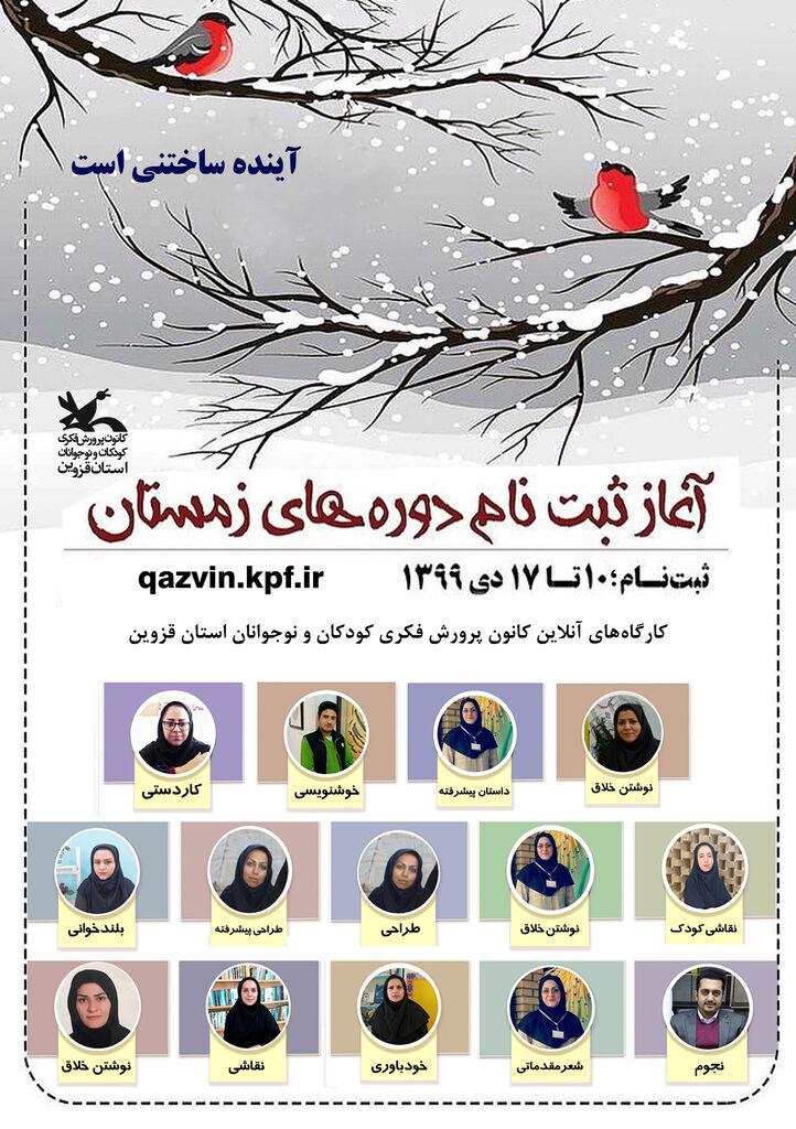 ثبتنام کارگاههای مجازی کانون استان قزوین ویژه فصل زمستان