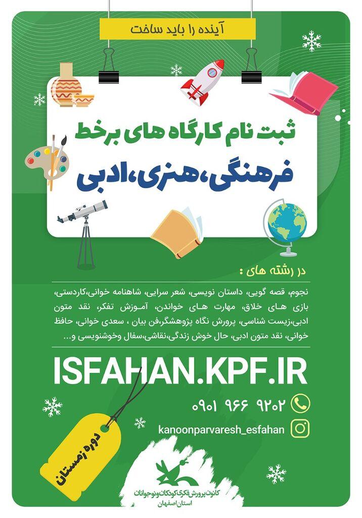 آغاز ثبت نام کارگاه های برخط زمستانی کانون استان اصفهان