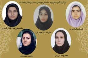 درخشش سه عضو کانون استان همدان در مهرواره «دنیای ما زیباست»