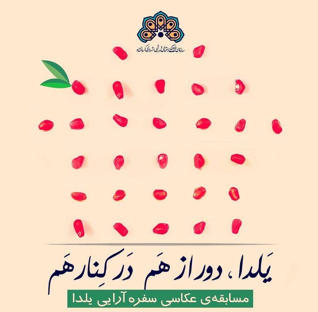 دو هنرمند کانون استان کرمانشاه برگزیده مسابقه عکس یلدا شدند