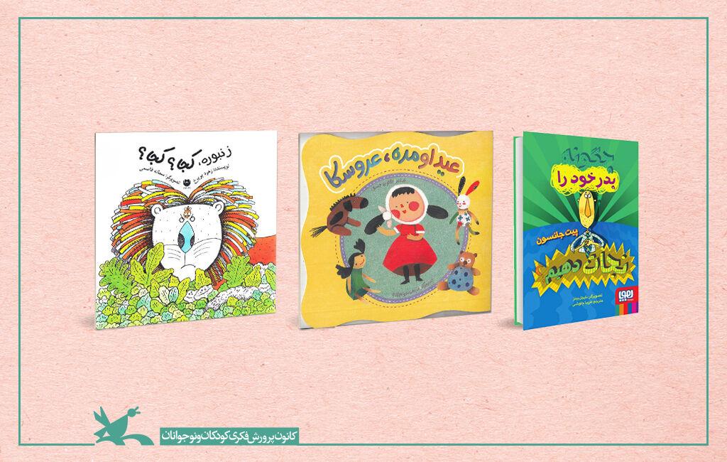 معرفی سه اثر برگزیده جایزه کتاب ماه و سال کودک و نوجوان تابستان ۹۹