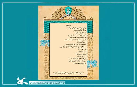 آثار برگزیده مسابقه ادبی«دلنوشتهای به سردار دلها»