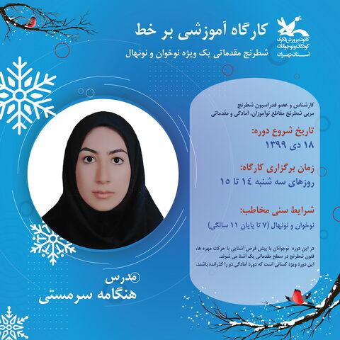 آغاز ثبت نام کارگاه های مجازی زمستانی کانون استان تهران - بخش اول