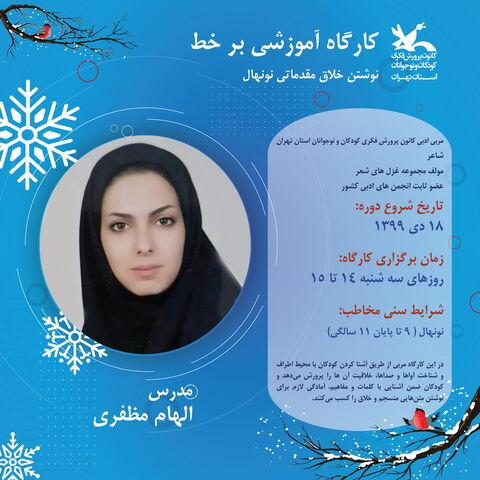 آغاز ثبت نام کارگاه های مجازی زمستانی کانون استان تهران - بخش دوم