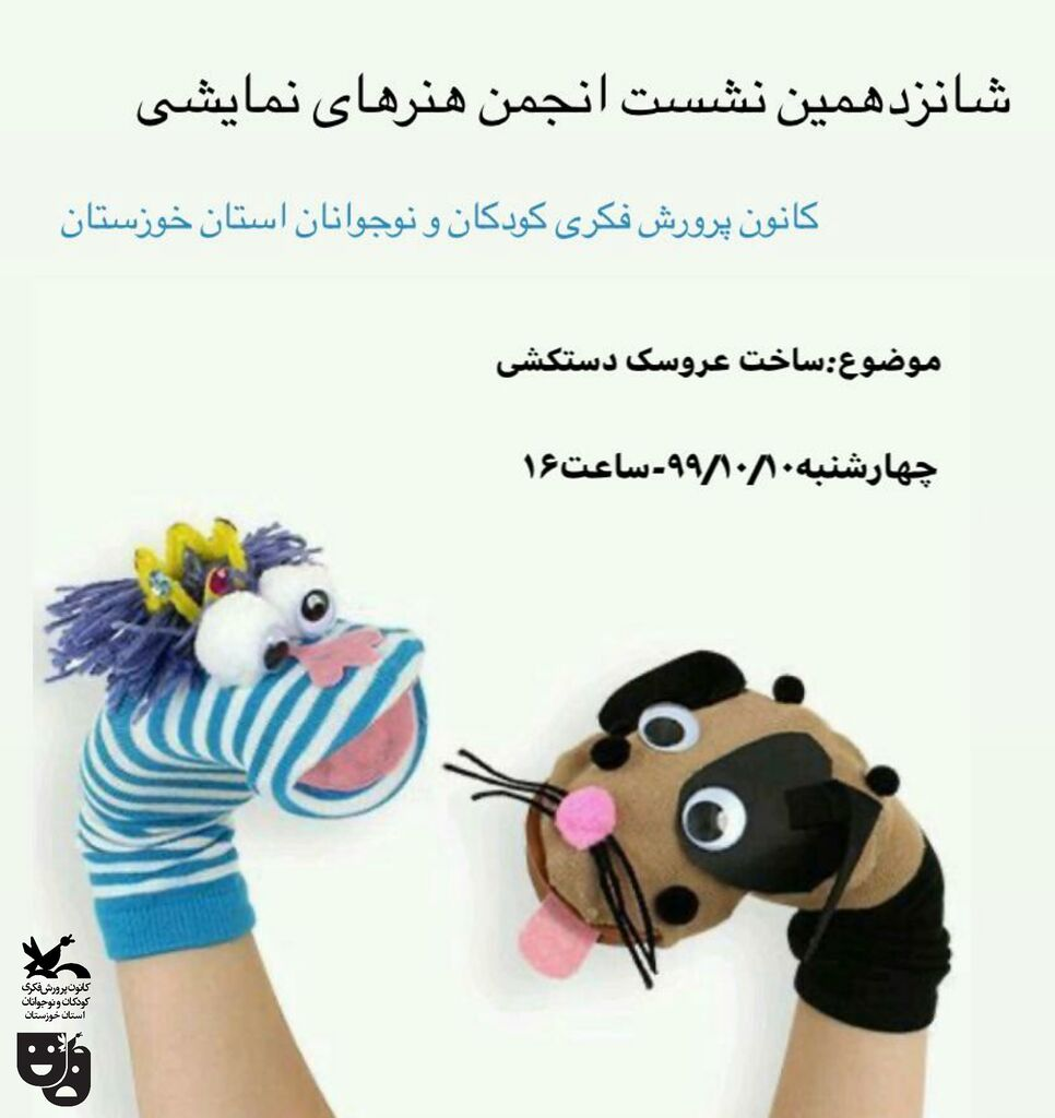 شانزدهمین نشست انجمن هنرهای نمایشی کانون خوزستان برگزار میشود