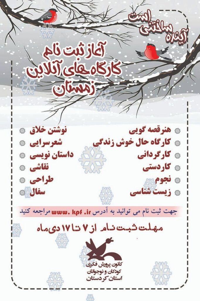 ثبتنام کارگاههای مجازی کانون پرورش فکری فصل زمستان کردستان آغاز شد