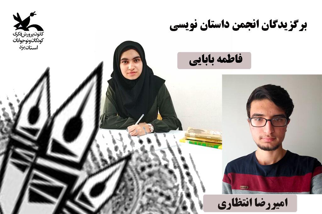 درخشش اعضای کانون استان یزد در مهرواره داستاننویسی «دنیای ما زیباست»