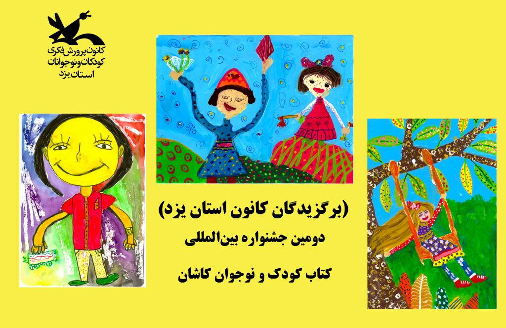 درخشش اعضای کانون استان یزد در دومین جشنواره بینالمللی کتاب کودک و نوجوان