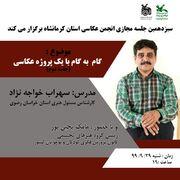 حضور فعال اعضا در انجمنهای مجازی کانون استان کرمانشاه
