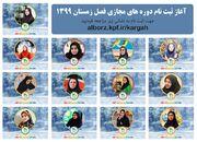 کارگاه های مجازی زمستانی البرز آماده حضور علاقه مندان