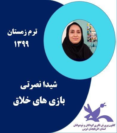مربیان دوره زمستان کارگاههای برخط کانون پرورش فکری کودکان و نوجوانان استان آذربایجان غربی