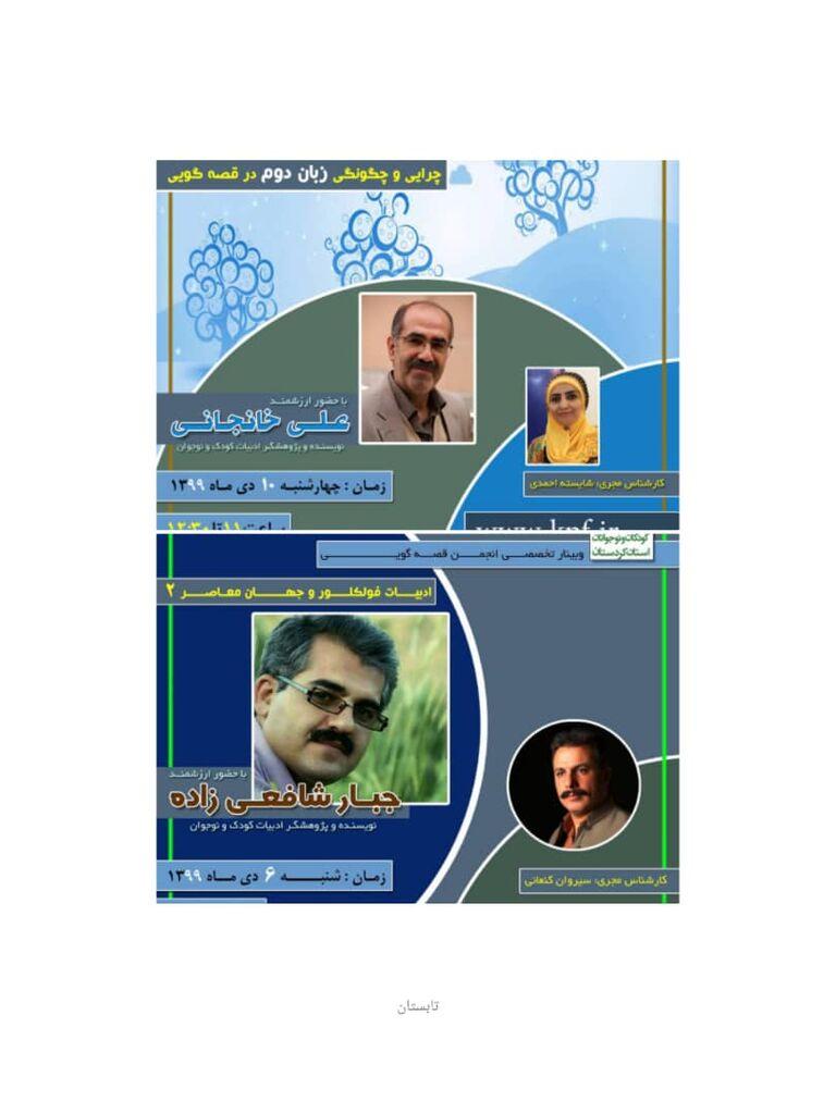انجمن قصه گویی کانون استان کردستان وینبار تخصصی قصه گویی را برگزار کرد