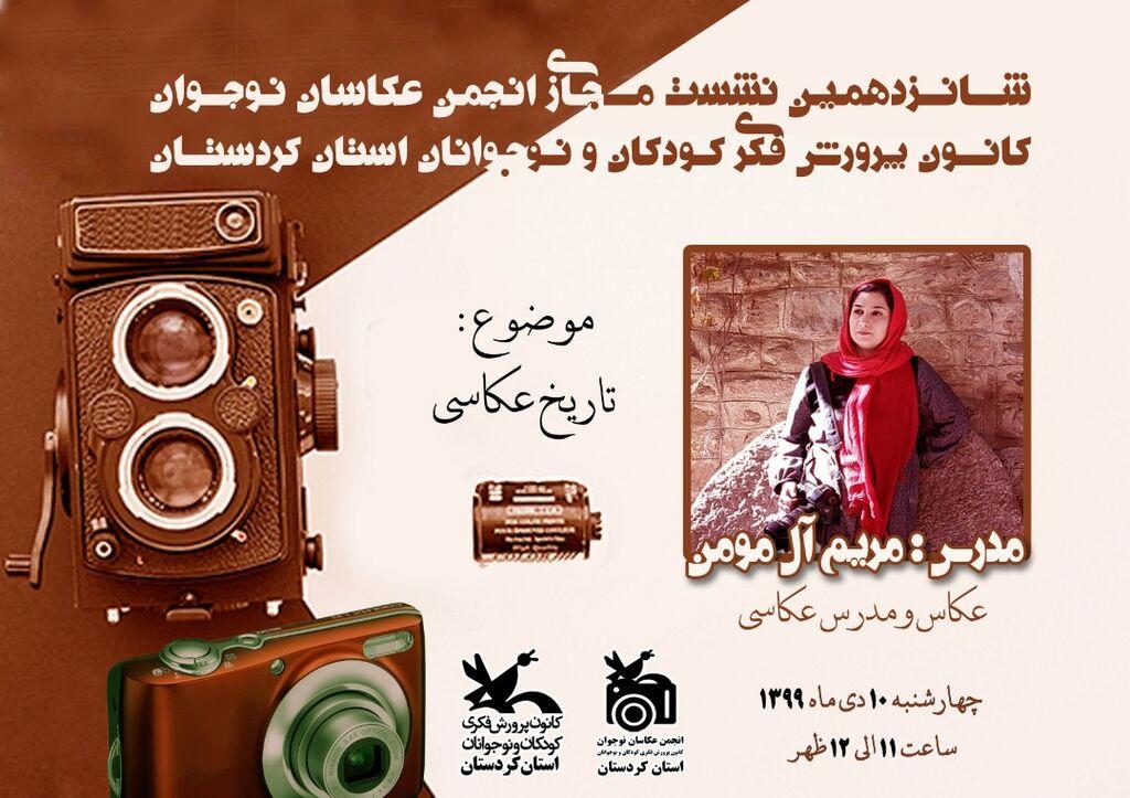 شانزدهمین نشست مجازی انجمن عکاسی کانون استان کردستان با موضوع تاریخ عکاسی برگزار شد