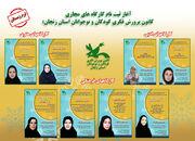 آغاز ثبتنام کارگاههای مجازی کانون زنجان ویژه فصل زمستان