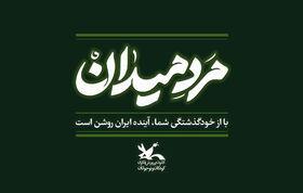 ویژهبرنامههای بزرگداشت سالگرد شهید سلیمانی در مراکز کانون سراسر کشور