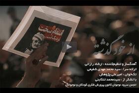 سرود«از خود گذشته» یادبود شهید حاج قاسم سلیمانی