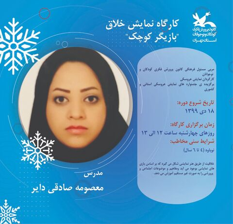 آغاز ثبت نام کارگاه های مجازی زمستانی کانون استان تهران - بخش سوم