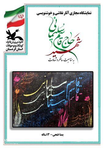 نمایشگاه مجازی آثار نقاشی و خوشنویسی شهید حاج قاسم سلیمانی در کردستان