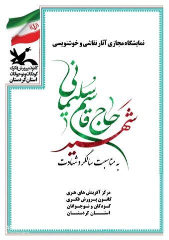 نمایشگاه مجازی آثار نقاشی و خوشنویسی سپهبد شهید حاج قاسم سلیمانی در کردستان