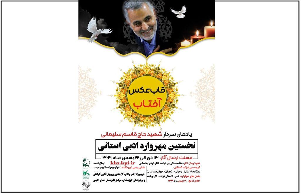 فراخوان نخستین مهرواره ادبی استانی «قاب عکس آفتاب» منتشر شد