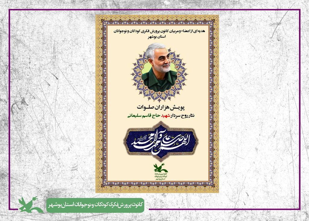 ویژه برنامه های دهه بصیرت در کانون پرورش فکری استان بوشهر تشریح شد
