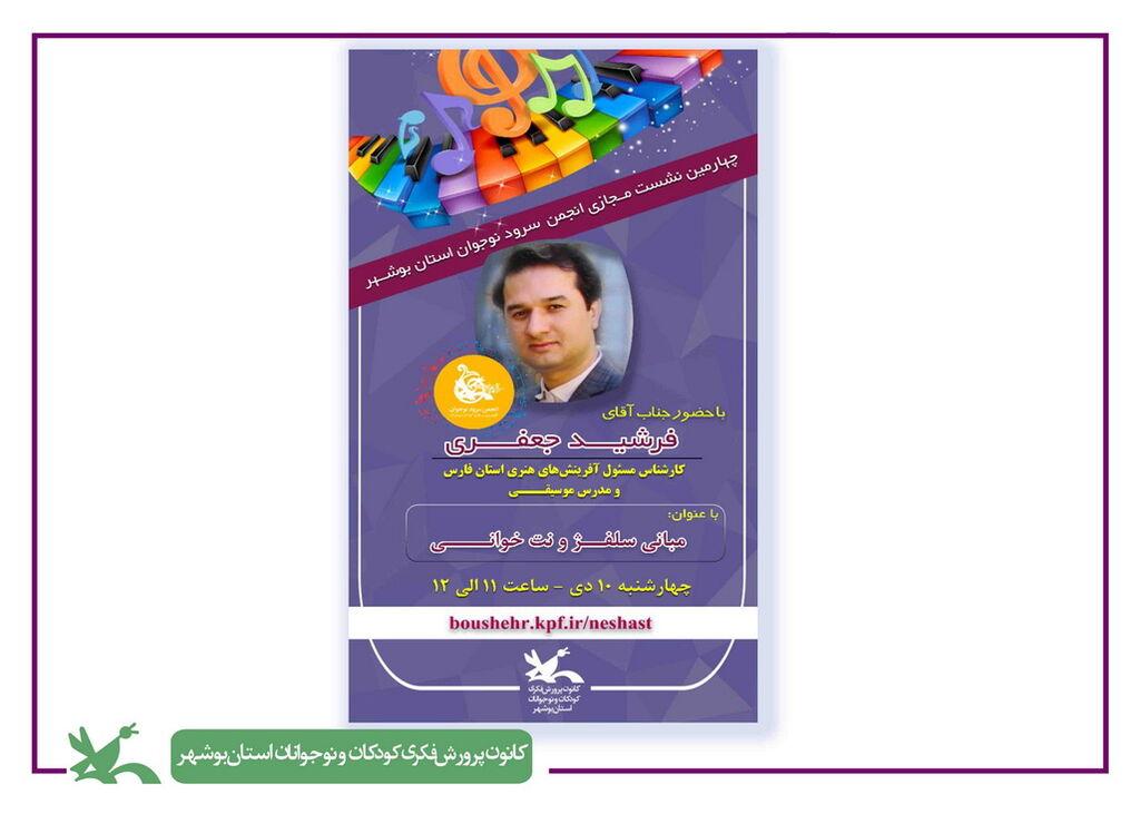 چهارمین نشست انجمن سرود استان بوشهر با مبانی سلفژ و نت خوانی گذشت