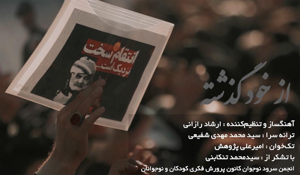 سرود « از خود گذشته» یادبود سردار شهید قاسم سلیمانی