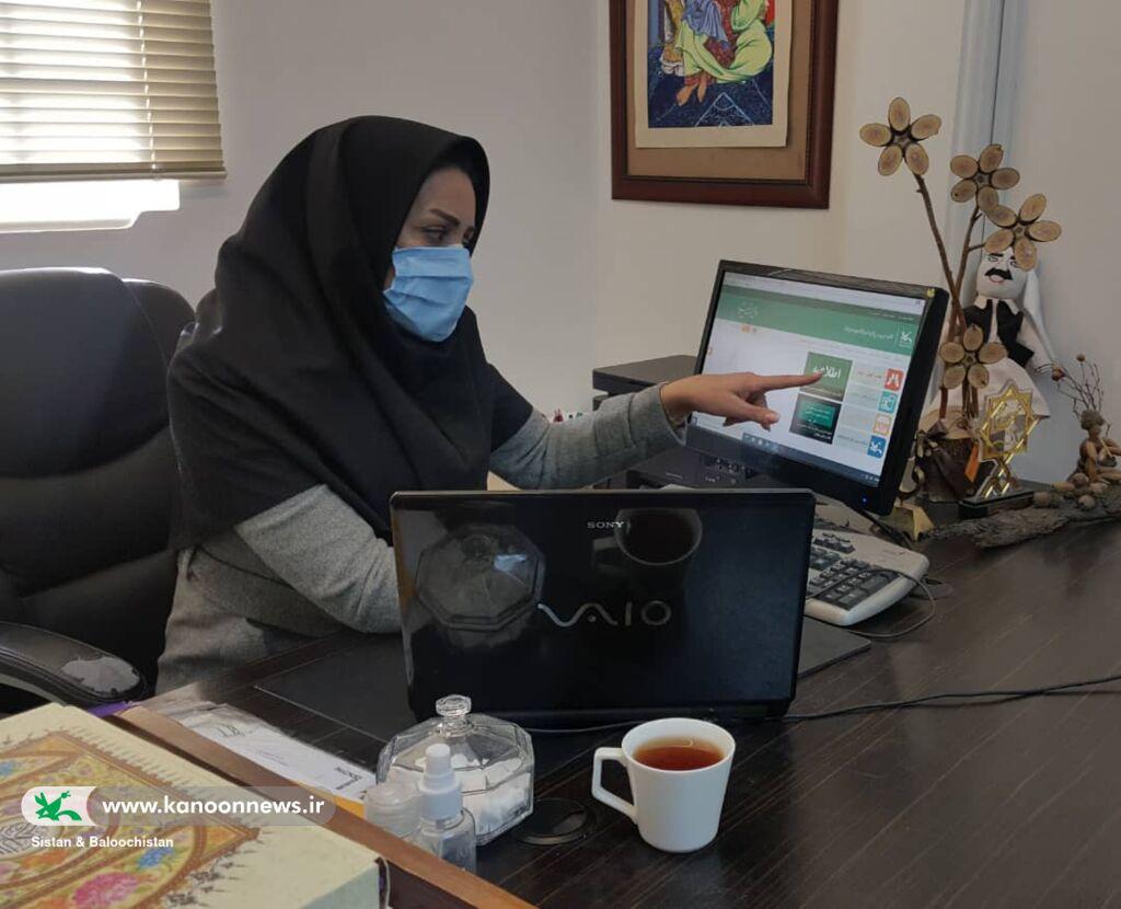 وبینار آموزشی فضای مجازی و سامانههای ثبت فعالیت کانون پرورش فکری در سیستان و بلوچستان