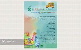 کودک ۱۱ ساله تهرانی برگزیده مسابقه نقاشی بین المللی محیط زیست