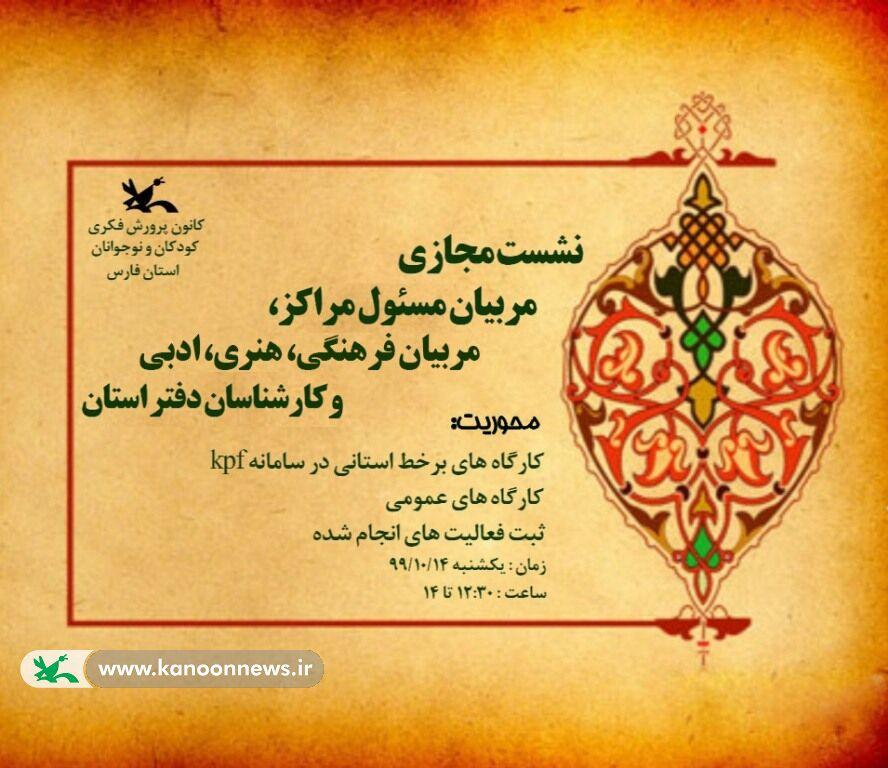 چگونگی فعالیت کارگاههای برخط، در کانون فارس بررسی شد