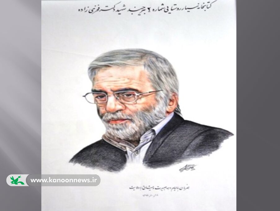پرتره شهید محسن فخری زاده در کانون خراسان جنوبی رونمایی شد