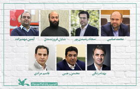 معرفی کمیتههای ششمین جشنواره ملی اسباببازی کانون