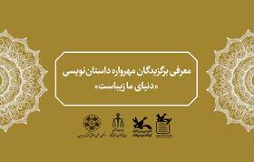درخشش عضو کانون استان کردستان در مهرواره «دنیای ما زیباست»