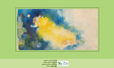 نمایشگاه تصویرگری نامزدهای ایرانی جایزه هانسکریستین اندرسن در موزه کودک کانون