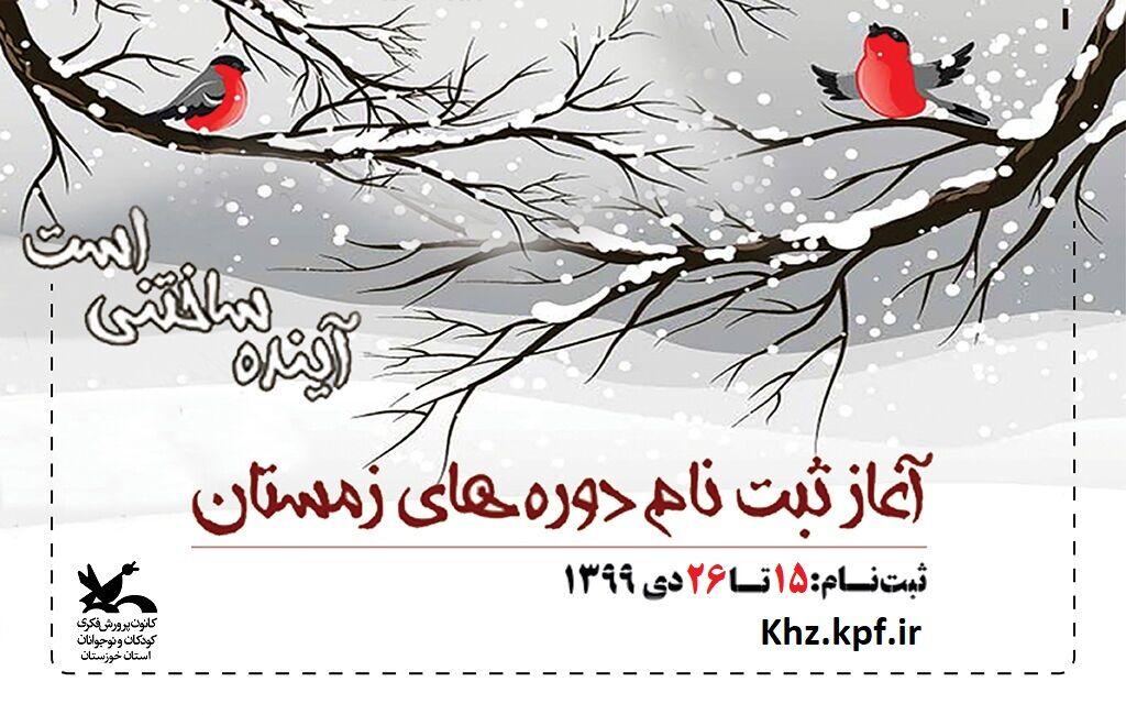 ثبتنام کارگاههای مجازی کانون خوزستان ویژه فصل زمستان آغاز شد