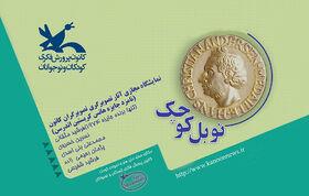 نمایشگاه آثار تصویرگری نامزدهای ایرانی جایزه هانسکریستین اندرسن