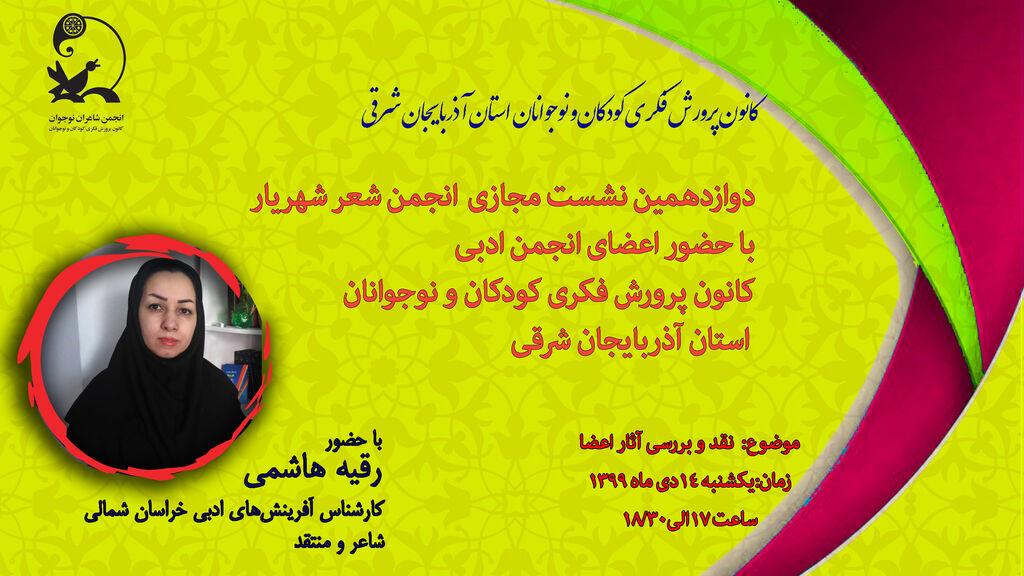 دوازدهمین جلسه مجازی انجمن شعر شهریار برگزار شد