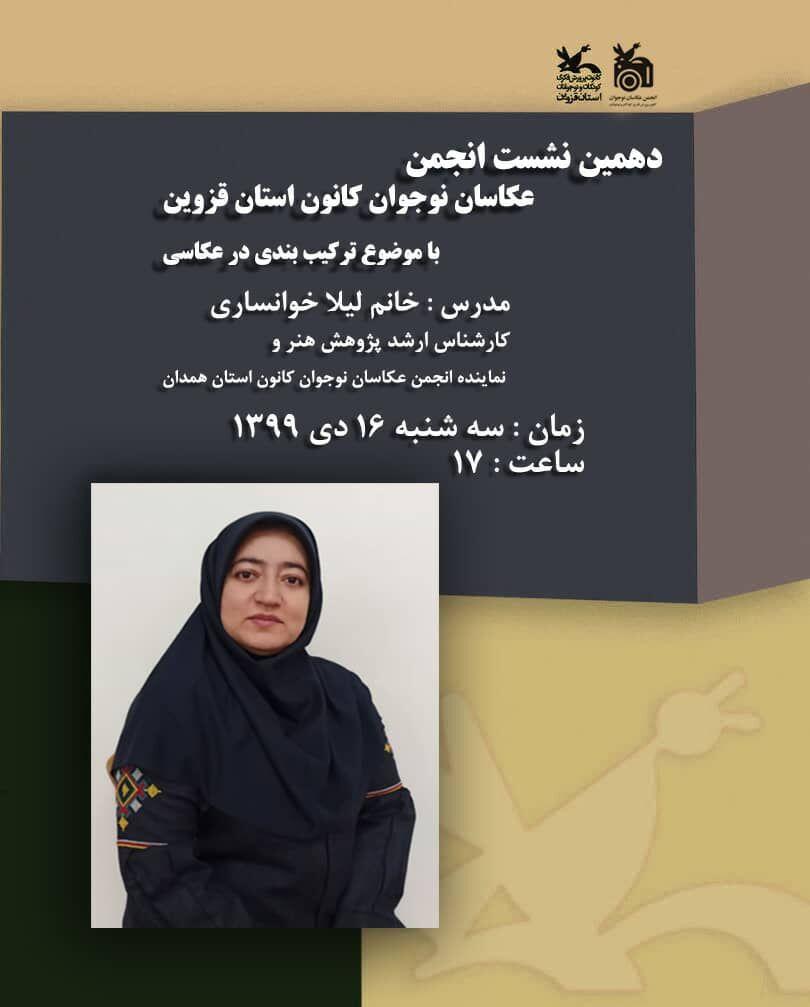 برگزاری دهمین نشست مجازی انجمن عکاسان نوجوان کانون استان قزوین