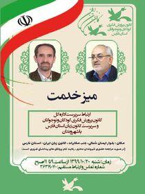 پاسخگویی سرپرست کانون پرورش فکری و کانون زبان فارس به شهروندان