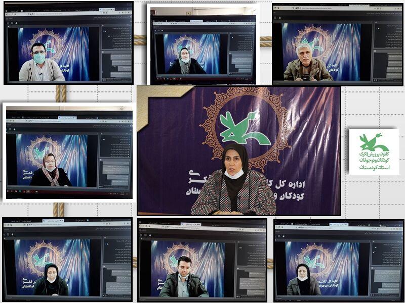 با هدف تبیین اجرای سیاست های کانون وبینار استانی کانون پرورش فکری کردستان برگزار شد