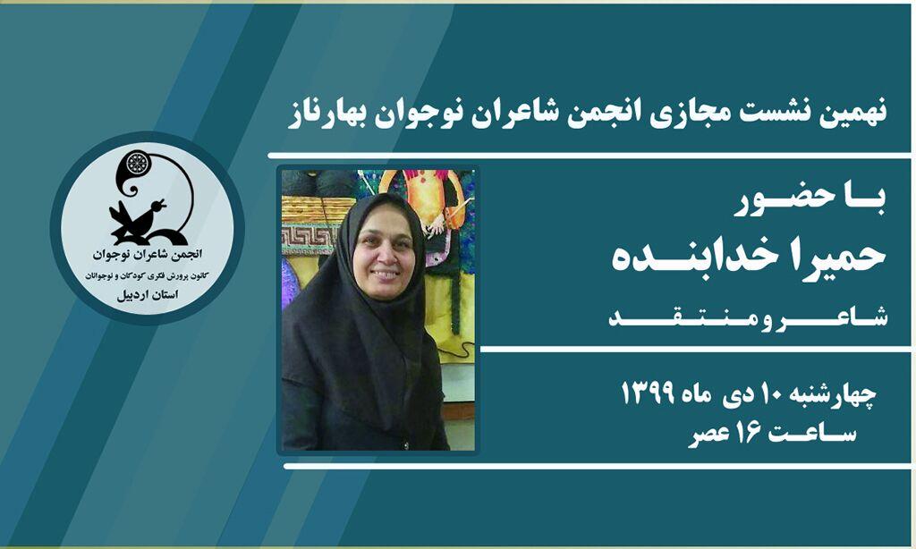 نهمین نشست مجازی انجمن شاعران نوجوان بهارناز کانون استان اردبیل