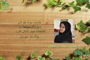 اجرای ویژه برنامه «سواد خواندن» در گروه مجازی «پیک یار مهربان»
