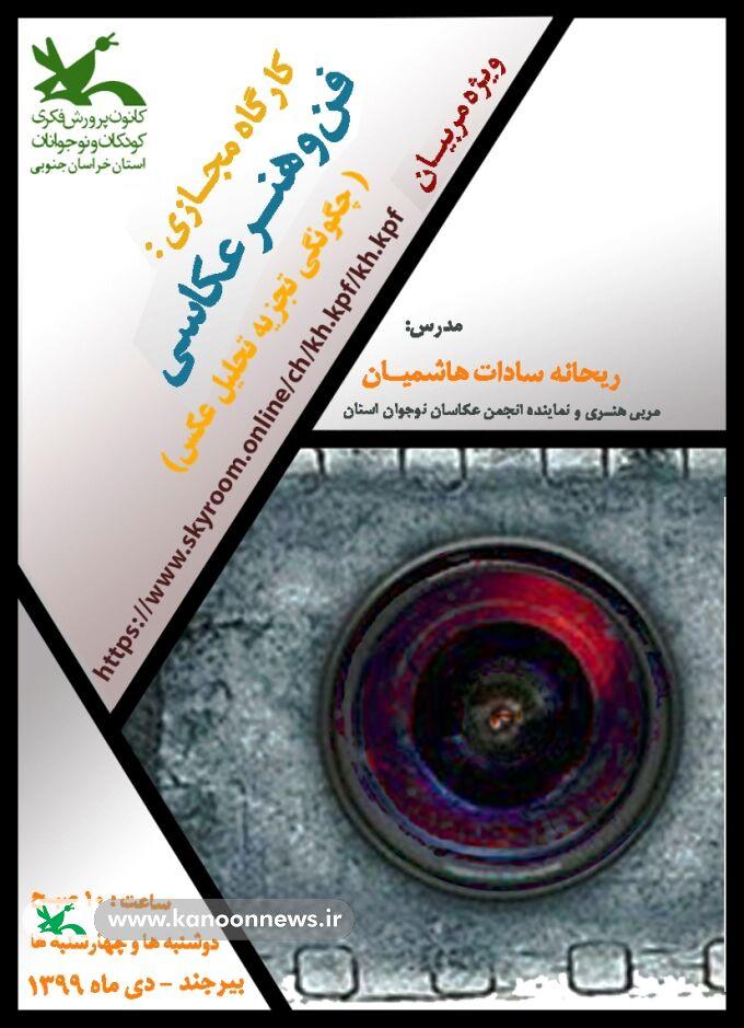 کارگاه آموزشی فن هنر بیان عکاسی ویژه مربیان استان