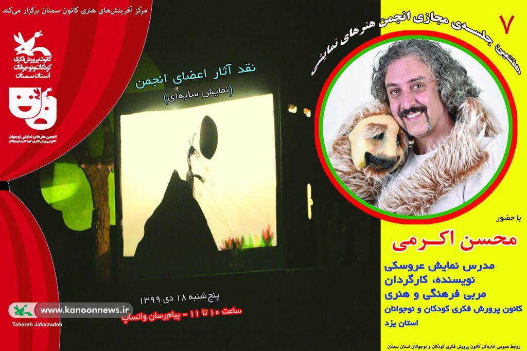 نقد و بررسی آثار سایهای اعضای انجمن هنرهای نمایشی کانون سمنان