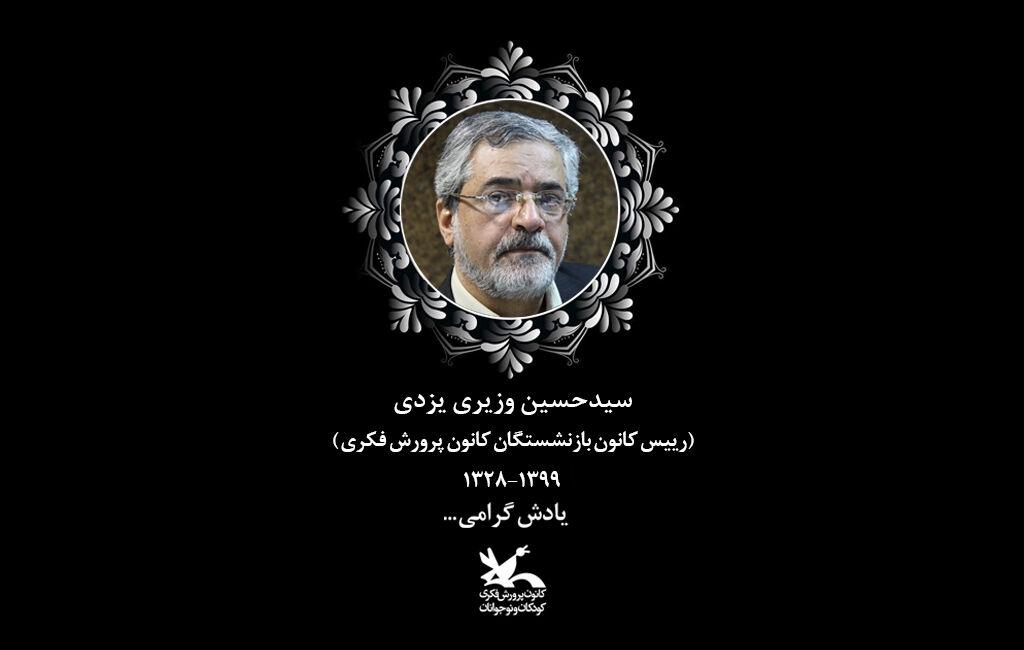 سیدحسین وزیری رییس کانون بازنشستگان کانون پرورش فکری کودکان و نوجوانان درگذشت